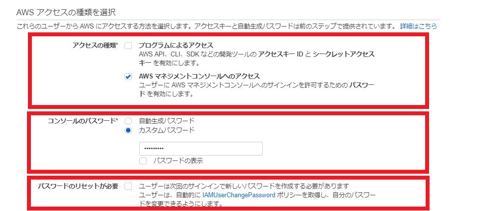 3_ユーザー詳細の設定-②