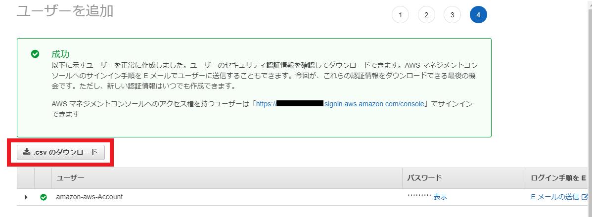 6_ユーザーを追加